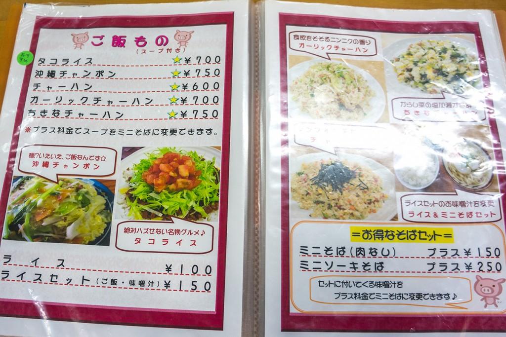 menu2_adan