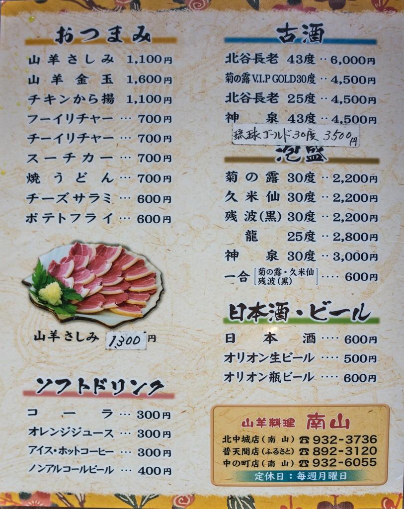 menu2_nanzan