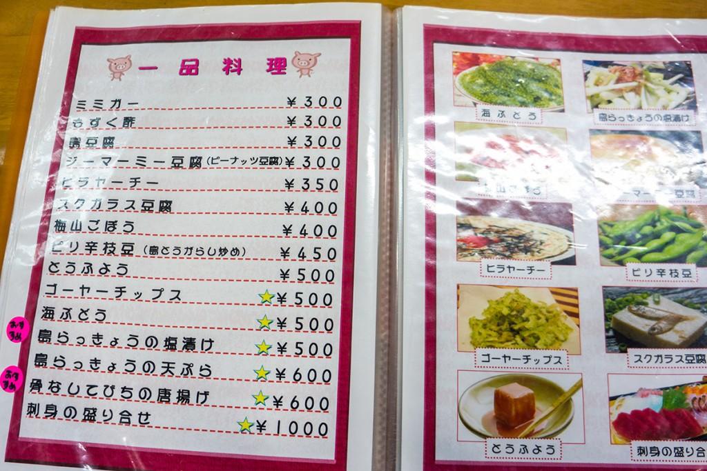 menu5_adan