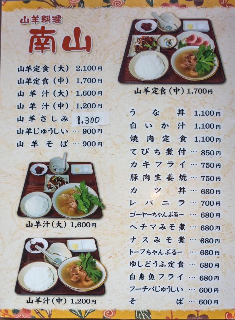 menu_nanzan