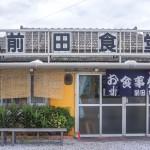 前田食堂の三味そば