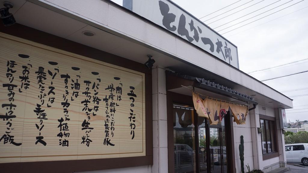 fasard_tonkatsutaro