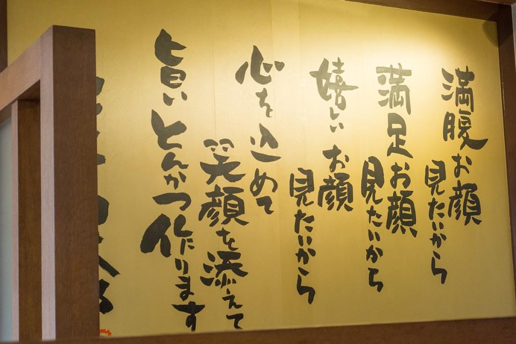 info_wall_tonkatsutaro