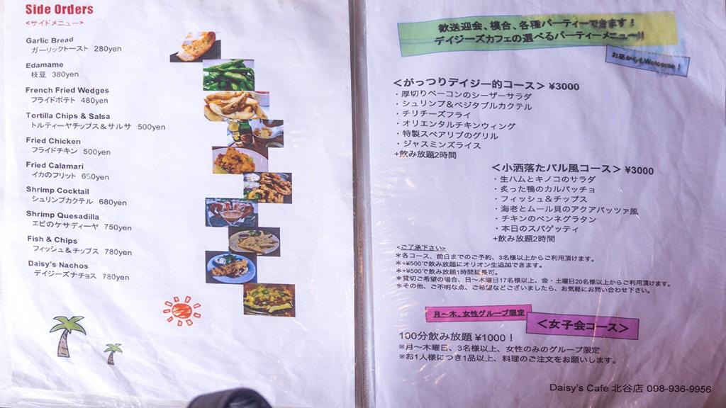 menu3_daisy