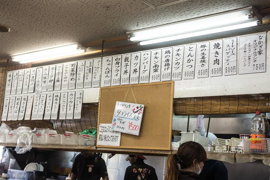 menu_nakazaya
