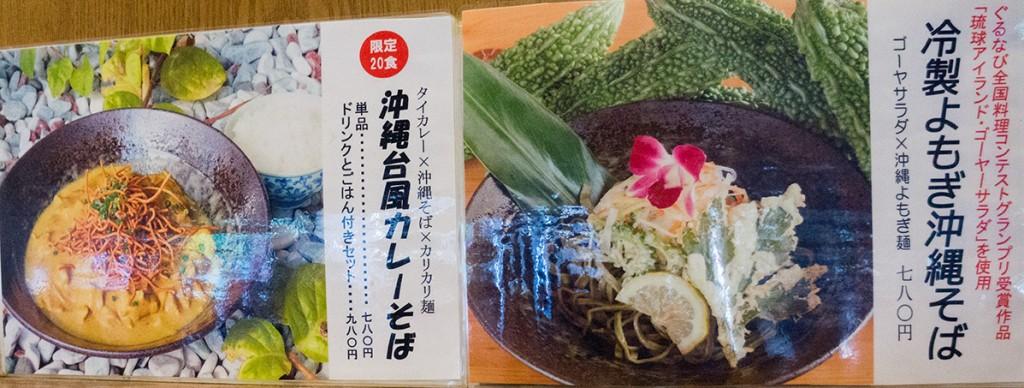 menu_thaifusoba_nahasoba