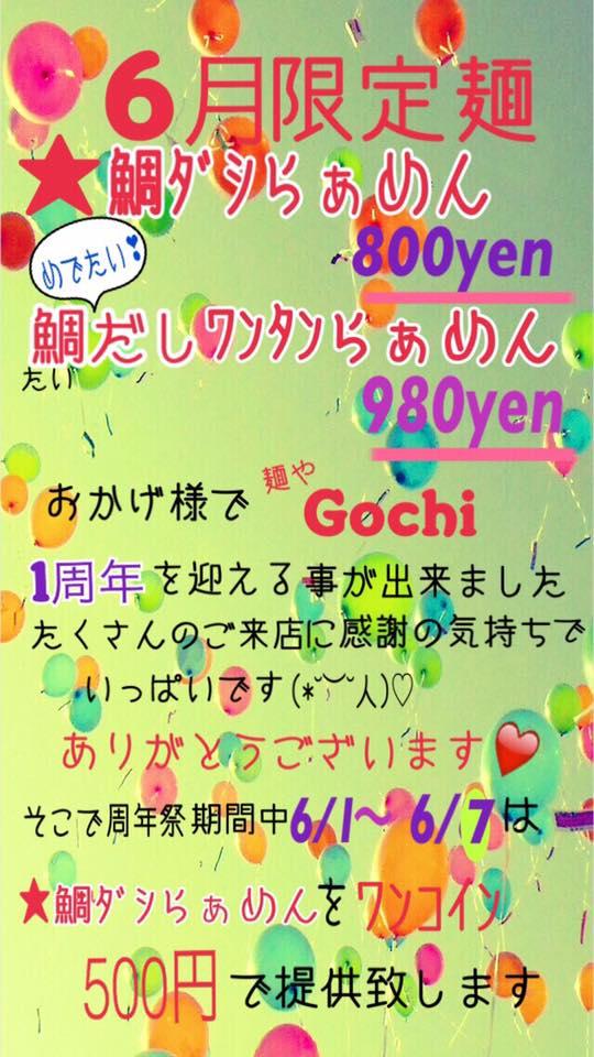 6gatsu_gentei