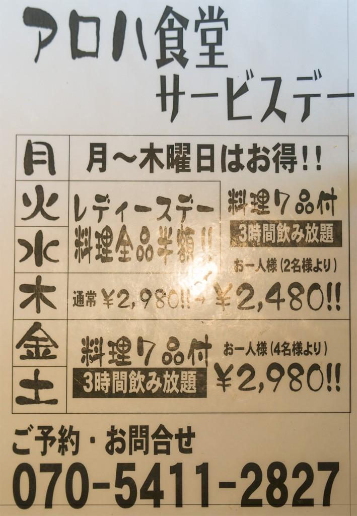 menu3service_aloha