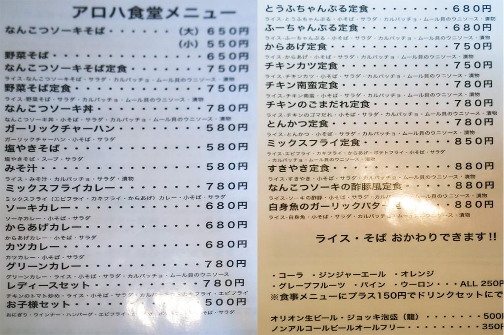 menu_a-2_aloha
