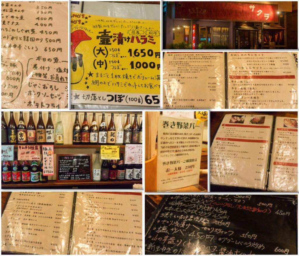 menu_collage_sakura