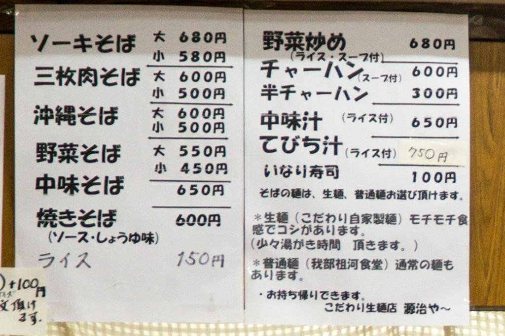 menu_genjiyar