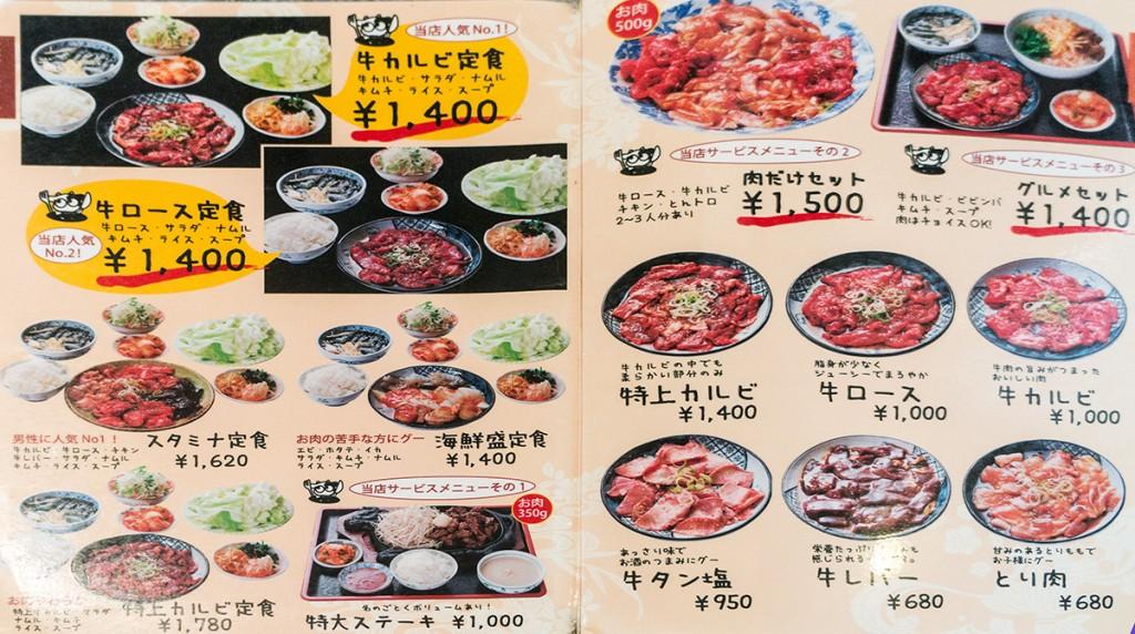 menu_jujutei