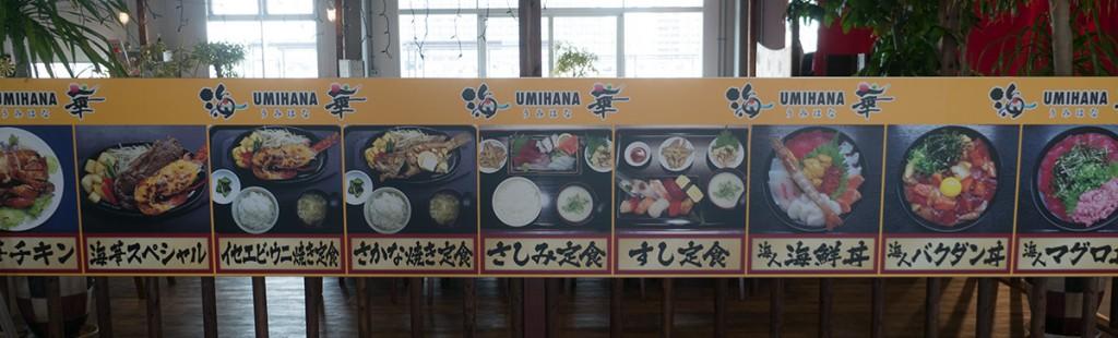 menu_out4_umihana