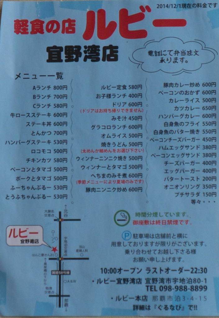 menu_ruby