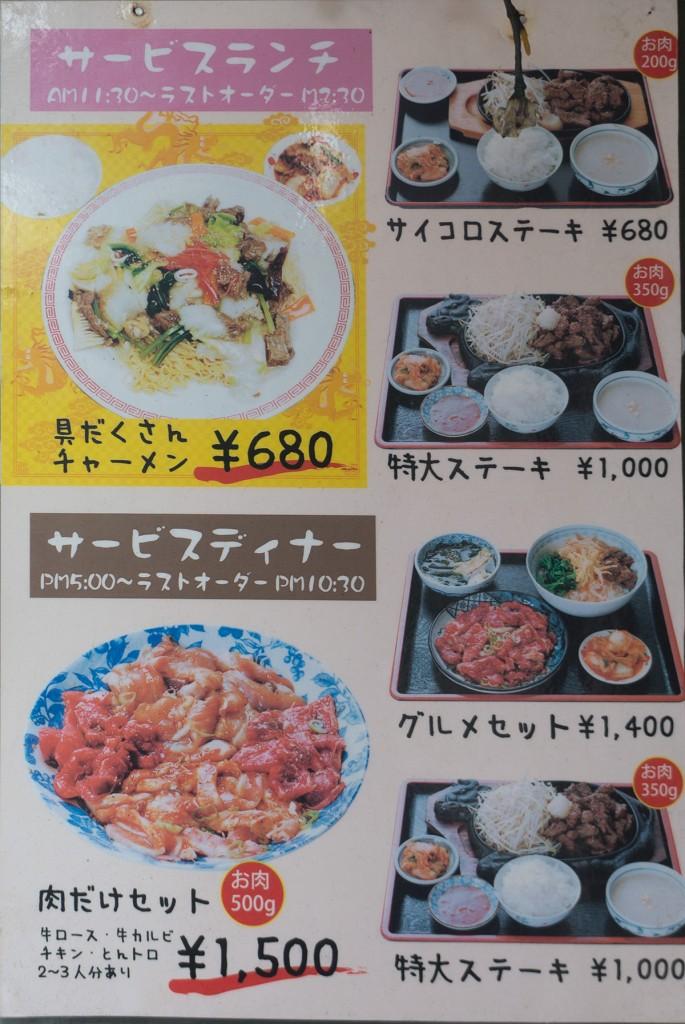 menu_service2_jujutei