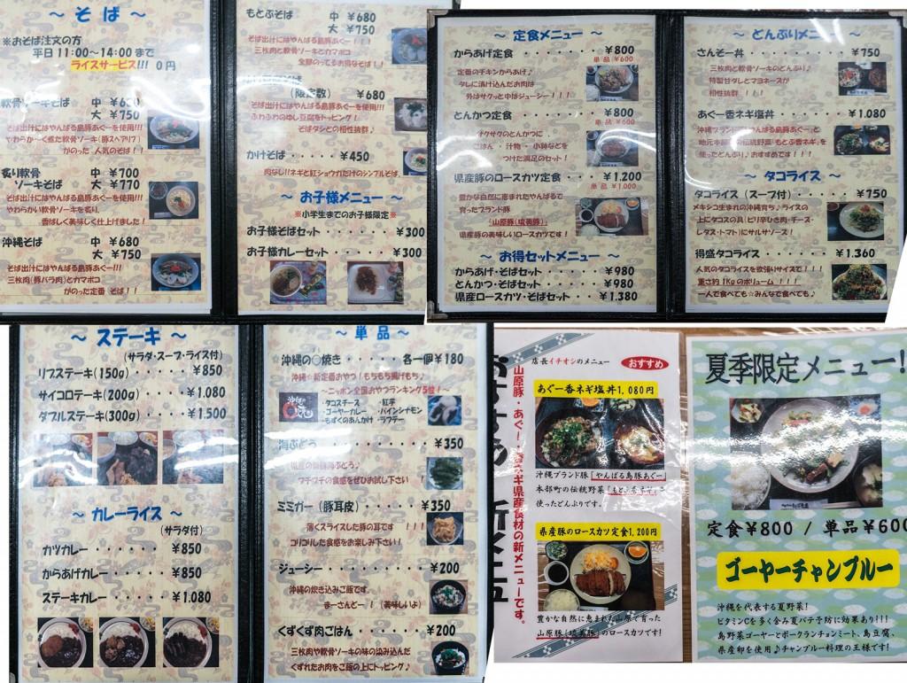 menu01-4_motobushokudo