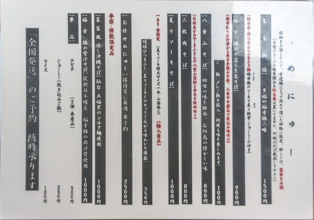 menu2_matsuyan