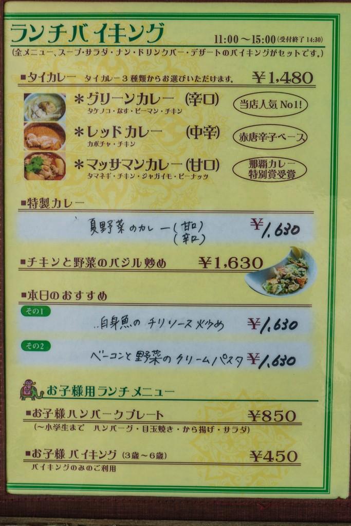 menu_lunch_chaidee