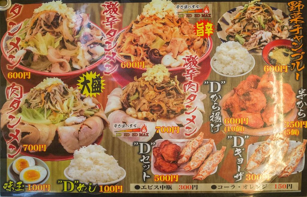 menu_motonari