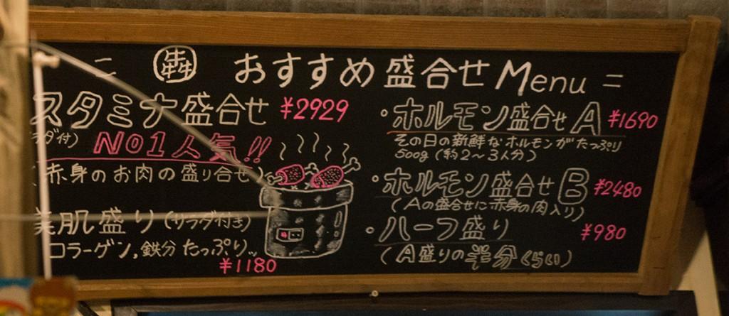 menu_osusume_honmaru