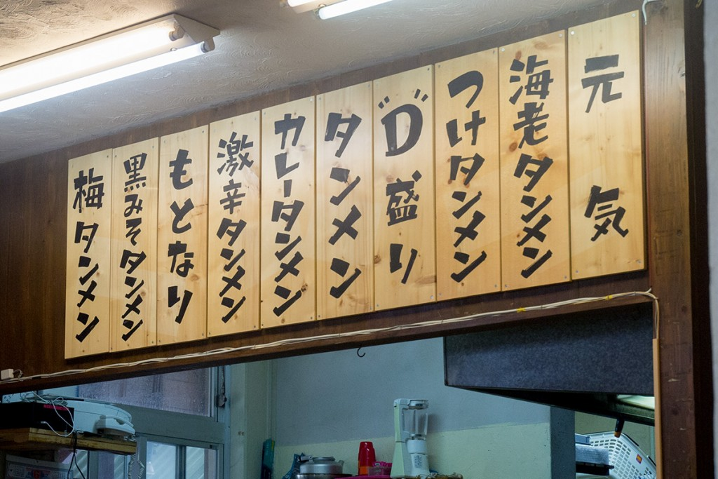 menu_prepare_motonari