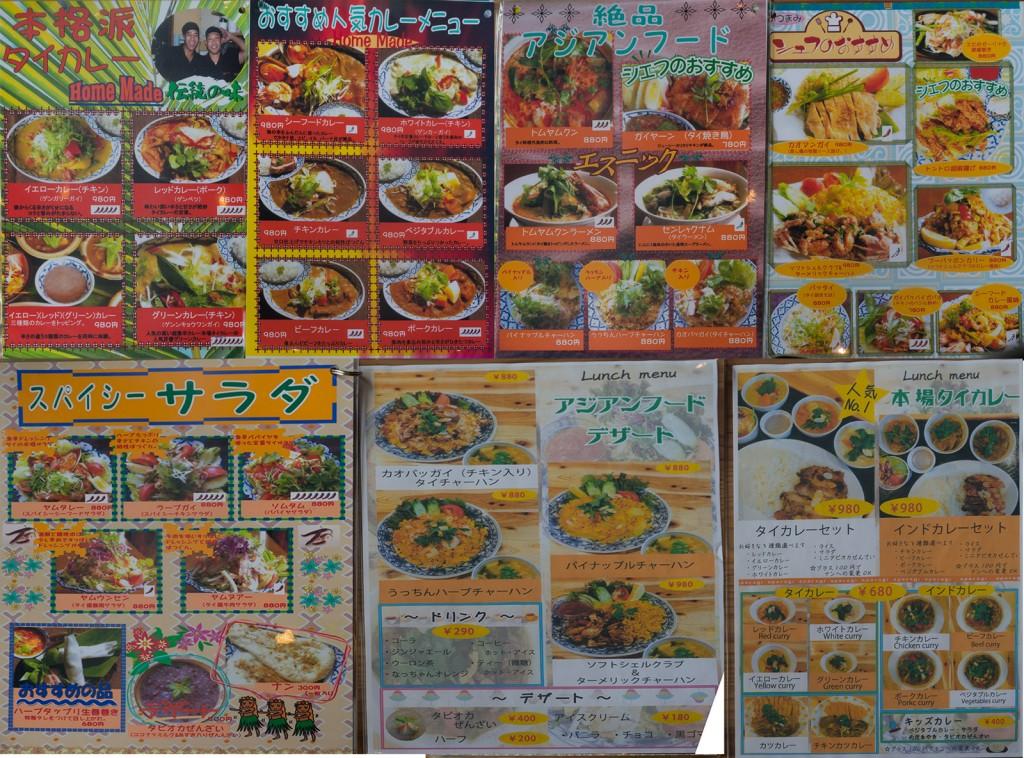 menu_thai_aparag