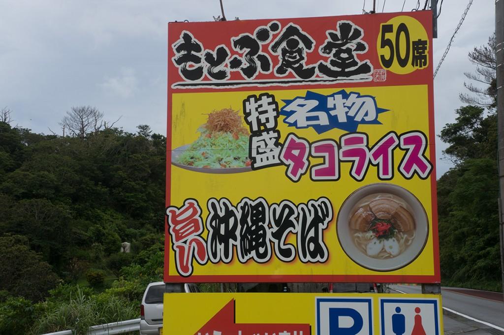 sign_tacorice_motobushokudo
