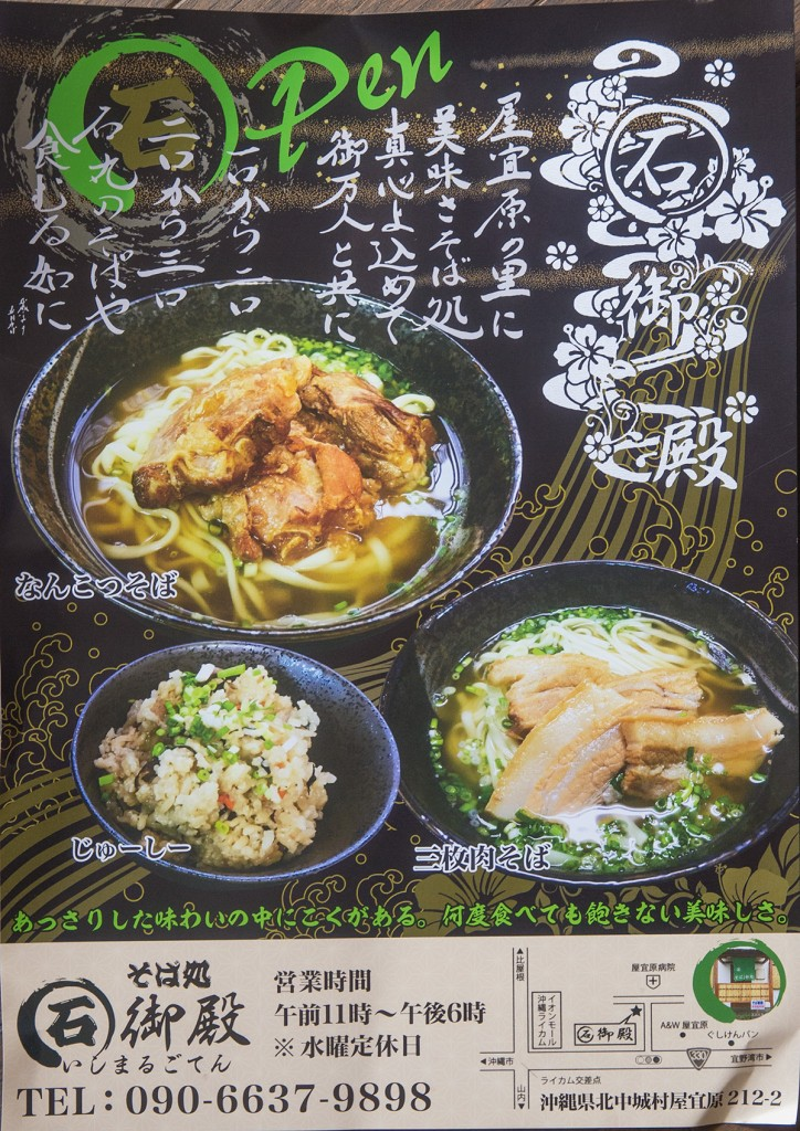 leaflet_ishimarugoten