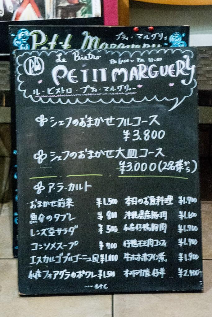 menu2_MARGUERY