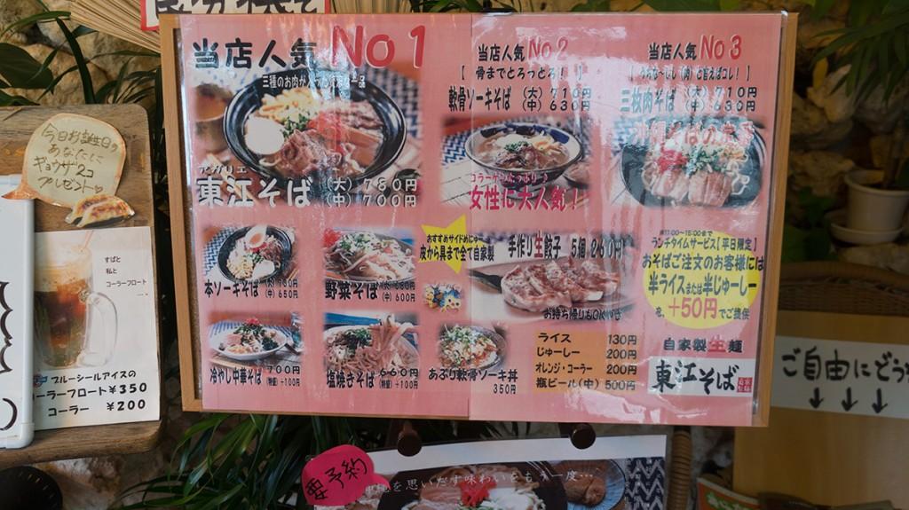 menu_agariesoba