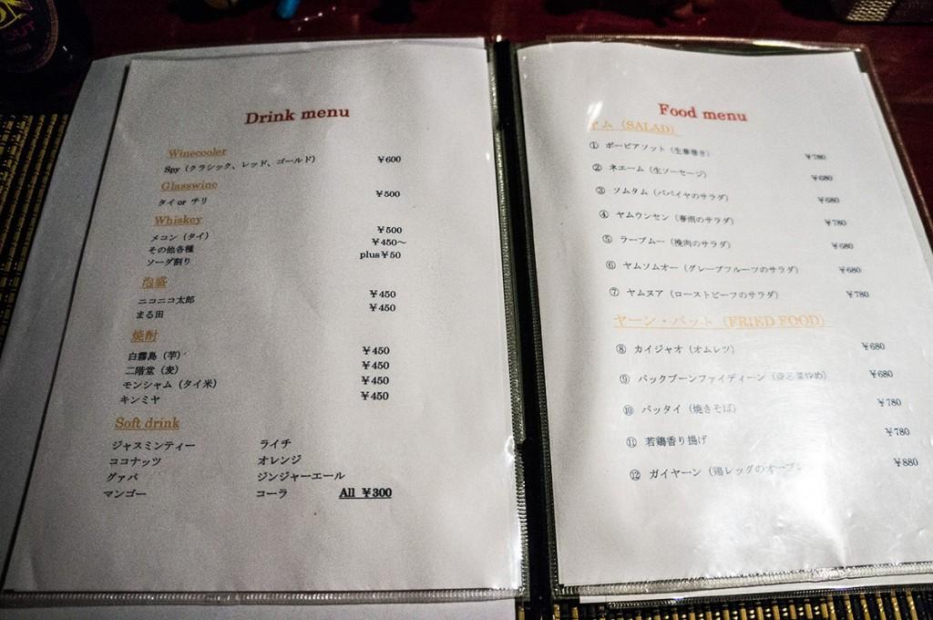 menu_chillout