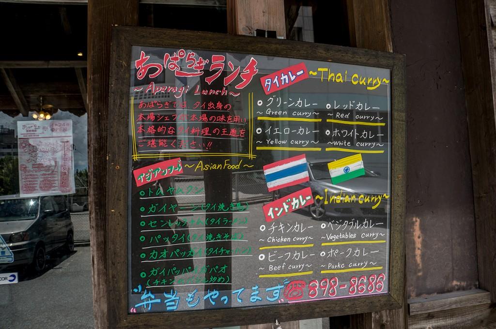 menu_lunch_aparag