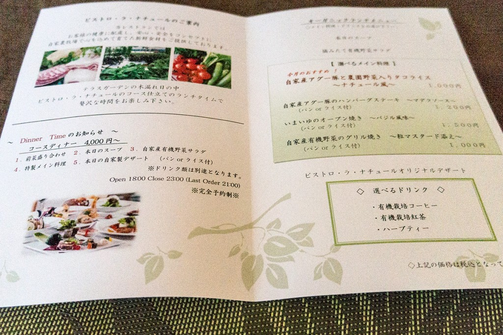 menu_natur