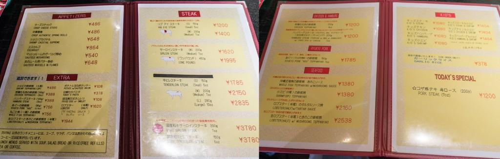 menu_shiki