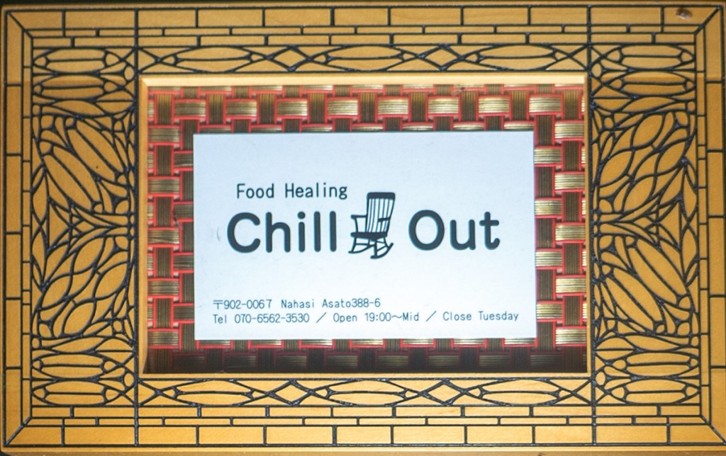 sign_chillout