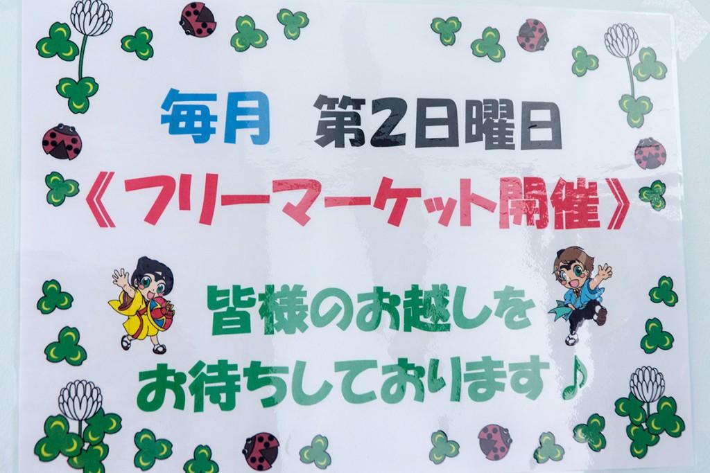 info_freemarket_rikarikawarumi