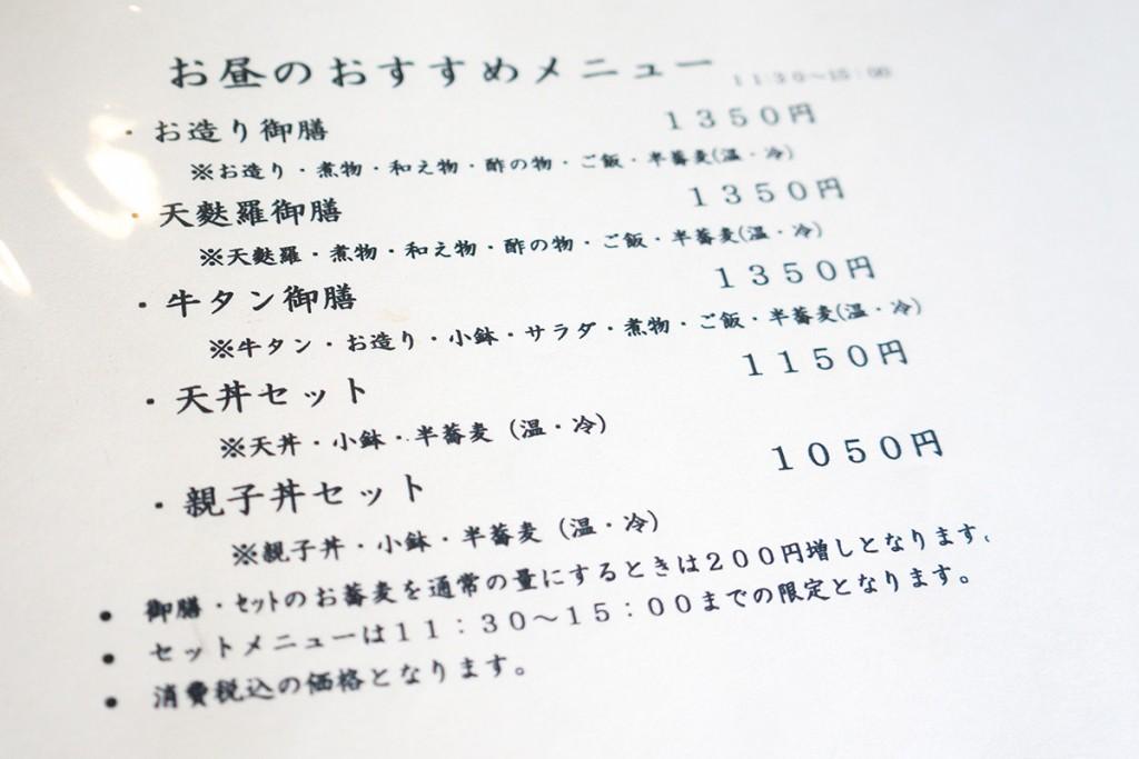 men4lunch_joshogama