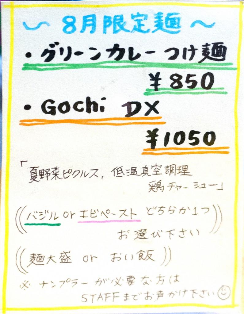 menu_Greencurrytsukemen_gochi