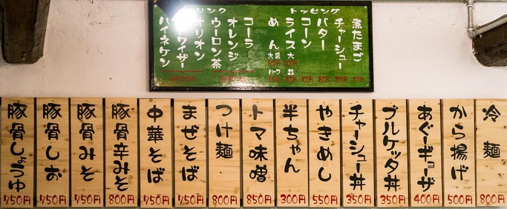 menu_gajiro