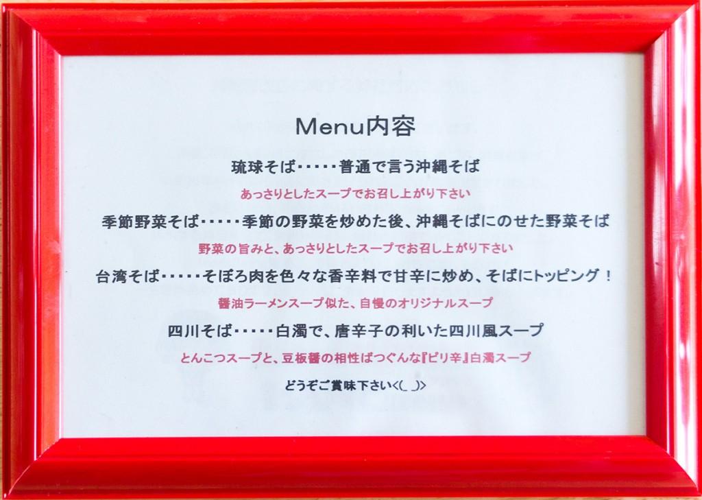menu_info_buten150129
