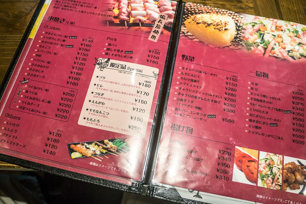 menu_kushi_ichiwa150827