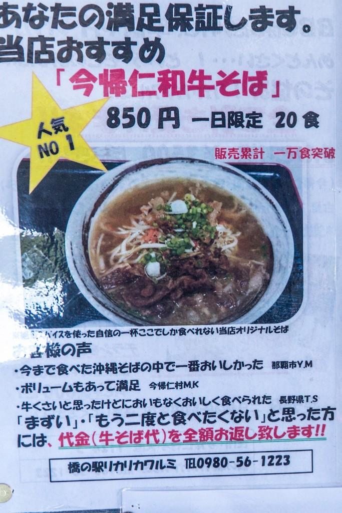 menu_wagyusteak2_rikarikawarumi