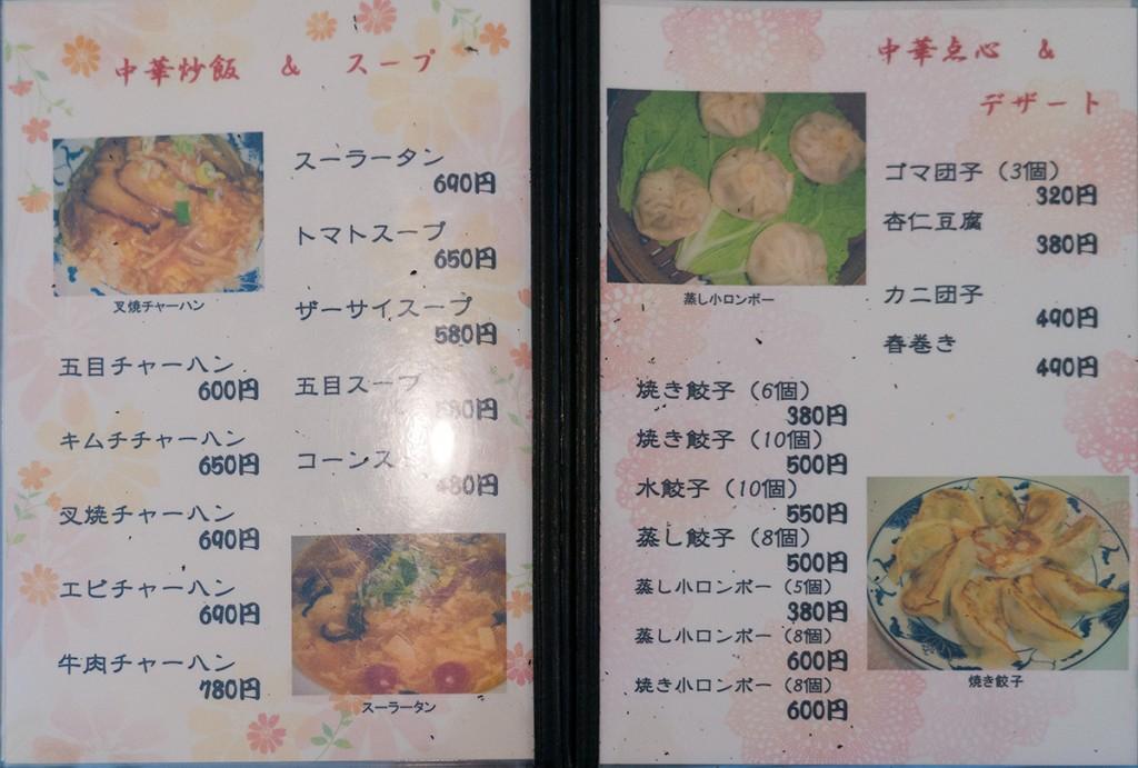 menu03_asiahanten