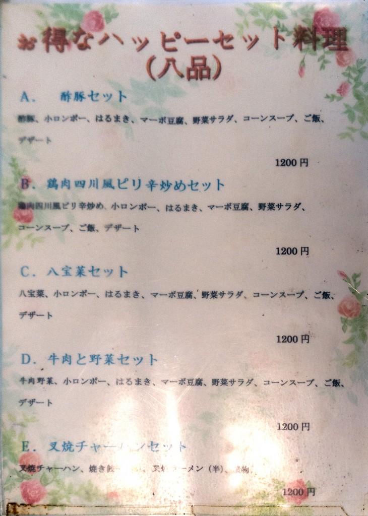 menu05_asiahanten