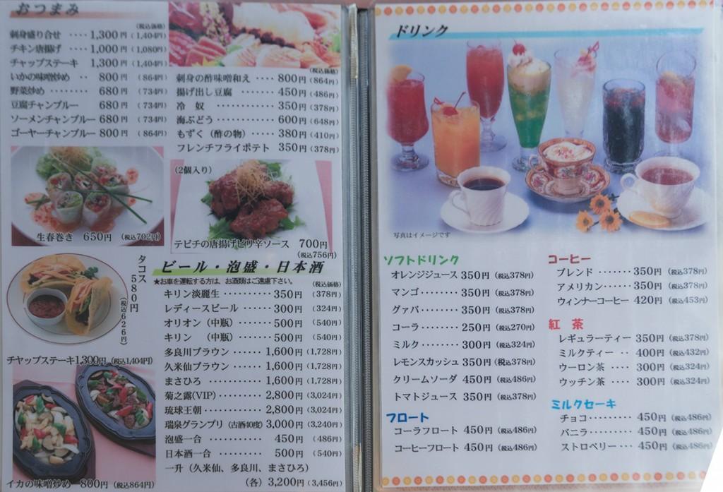 menu3_charley