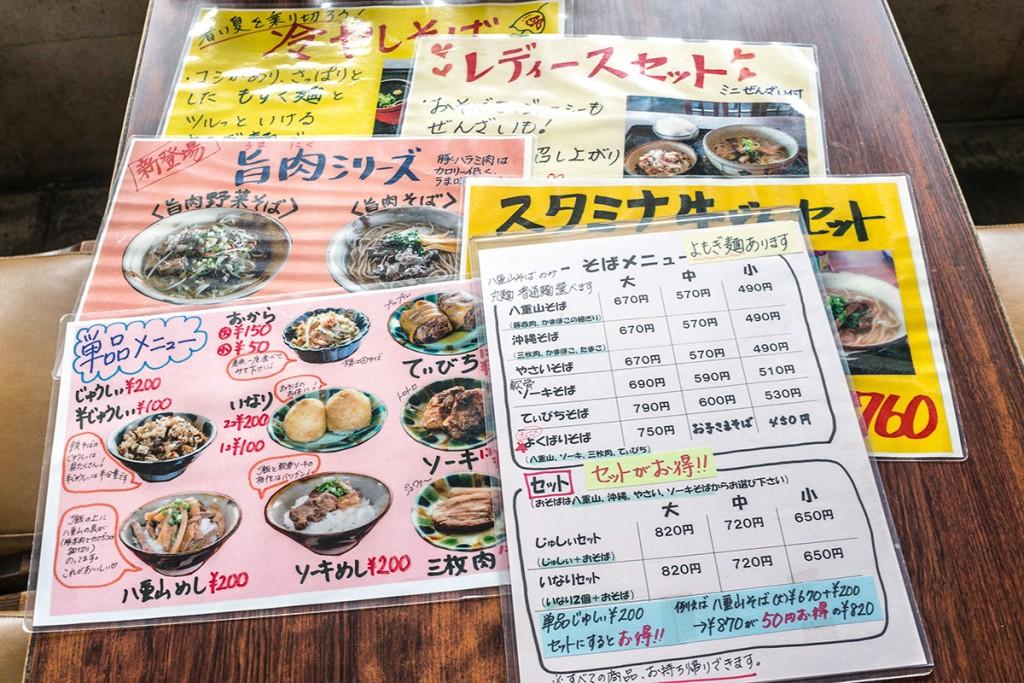 menu3_miyarasoba
