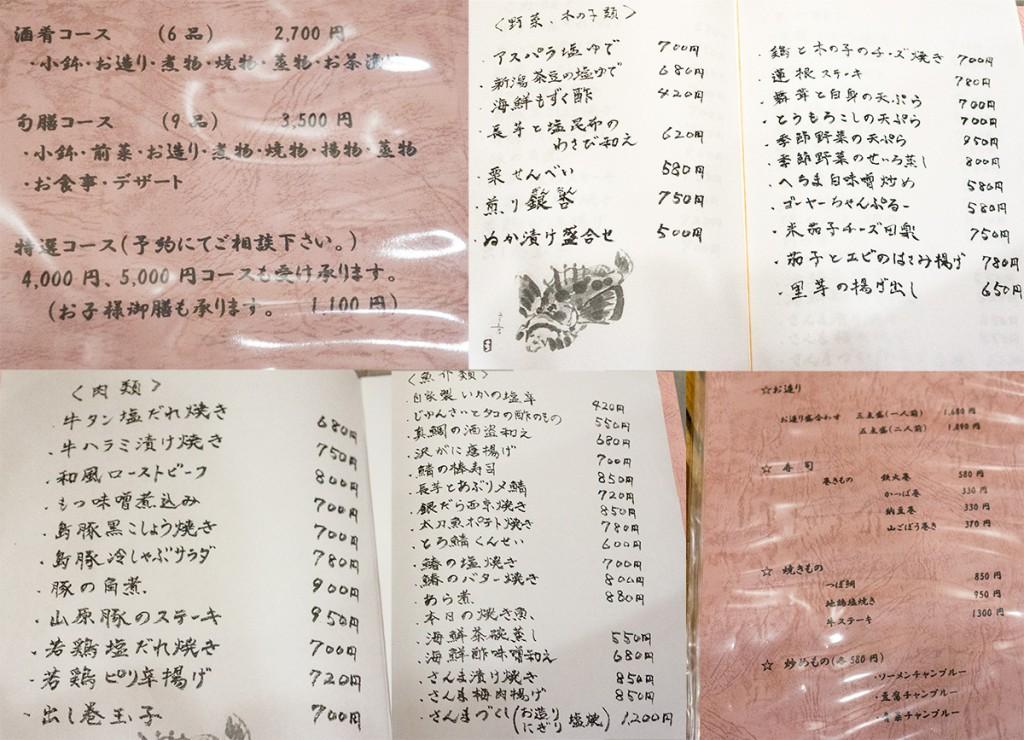menu5-_all_kaede