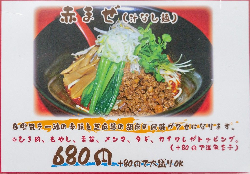 menu_akamaze_haruya
