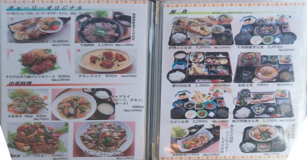 menu_charley