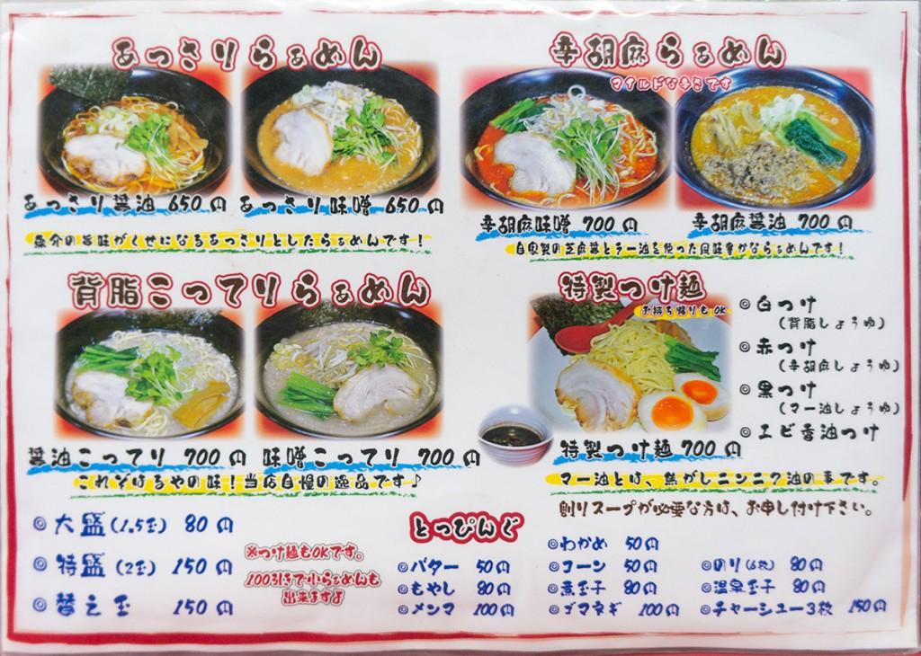 menu_haruya